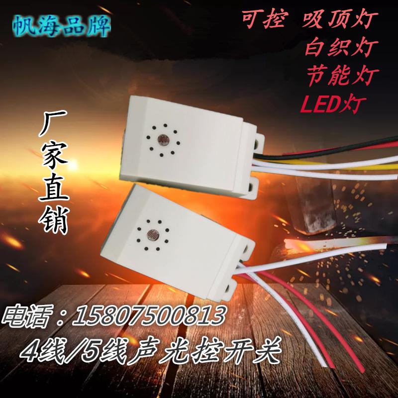 声光控开关 模块驱动式、感应器LED灯具感应开关控制器 海荧照明