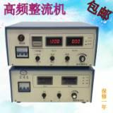 刷镀机、电解电源、电泳整流机  高频整流机 电镀电源 氧化电源