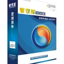 供应苏州管家婆财贸双全软件供应苏州管家婆财贸双全系列软件批发