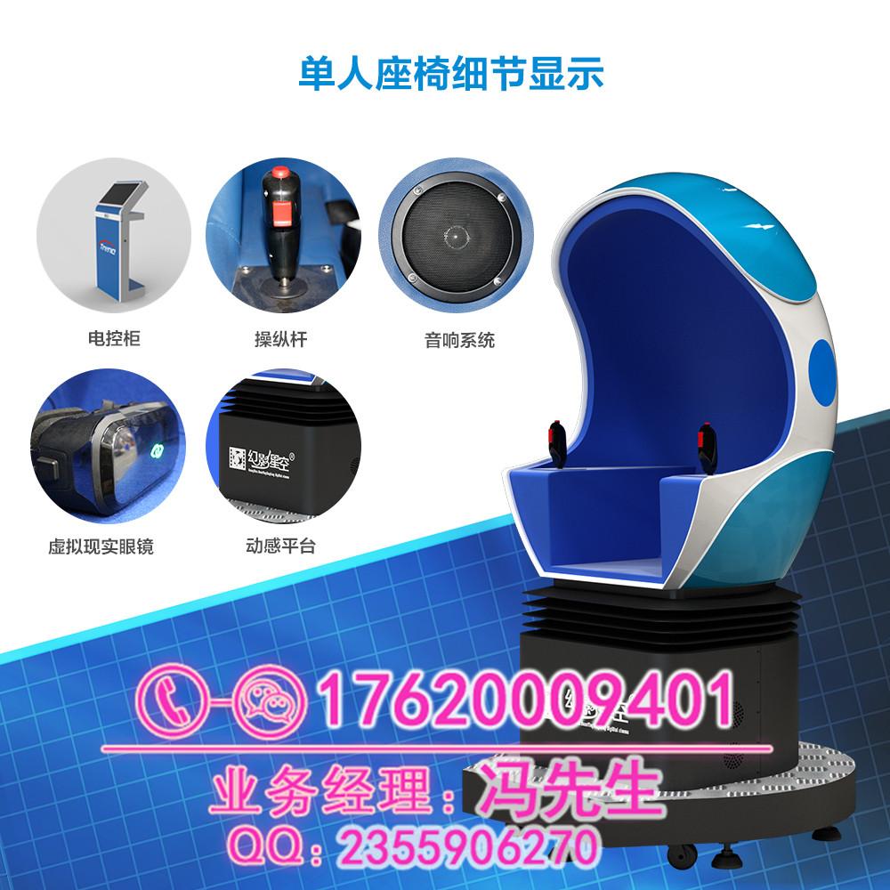 9DVR虚拟现实设备9DVR蛋椅VR跑步机VR游戏机全套体感赛车 vr体验馆设备 9dvr设备厂家