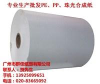 低价合成纸销售  特价PP合成纸