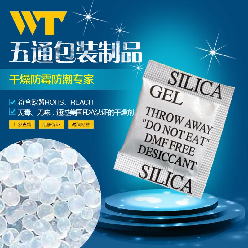 广东干燥剂厂家 产销硅胶颗粒小包装干燥剂 高效吸湿防潮 混批包邮