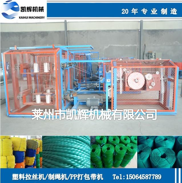 海洋养殖专用塑料多丝拧绳生产线,圆丝拉丝机制绳机厂价直销