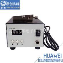 八部电子科技送锡机厂家直销HW-373S自动数显送锡机图片