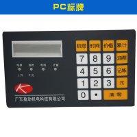 PC标牌出售家具标牌安全标识牌塑料、塑胶标价格实惠PC标牌厂家供应