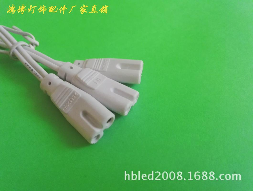 现货供应led日光灯支架单头连接线 t5/t8单头两芯电源连接插头线 t5/t8单头连接线