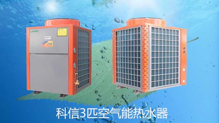 柳州空气能热水器哪个牌子好/科信