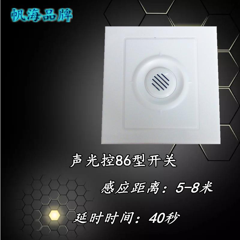海荧照明86型声光控开关帆海品牌LED灯具智能感应开关