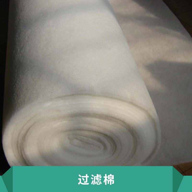 过滤棉100%的相对耐湿度符合防火标准抗断裂使用寿命长价格实惠过滤棉厂家供应