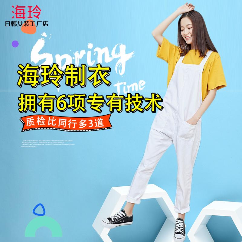 韩版服装代理加盟选择海玲服饰可以吗?