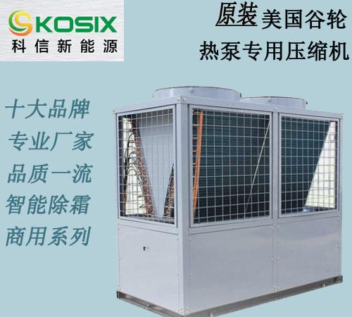 20匹空气能热水器主机价格报价