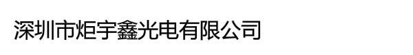 深圳市炬宇鑫光电有限公司