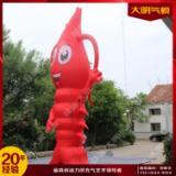 大明气模小龙虾 小龙虾气模