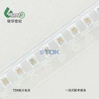 代理TDK贴片电容 广州  电容电阻代理商 陶瓷层叠电容