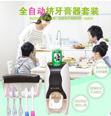 厂家直销 新款 韩版创意自动挤牙膏器 牙刷漱洗架套装