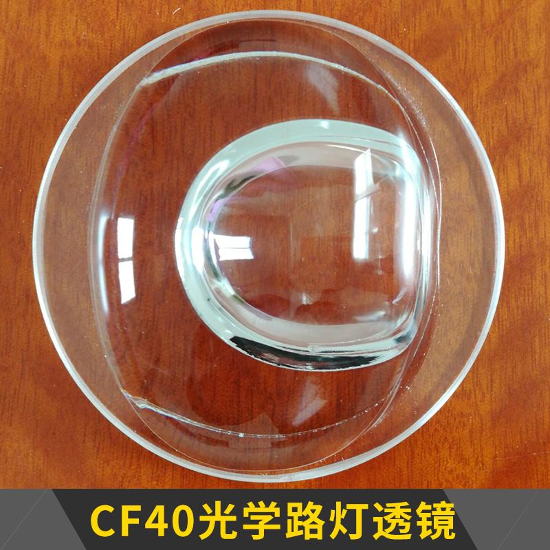 CF40光学路灯透镜 照明灯具二次光学配光透镜/高硼硅玻璃透镜