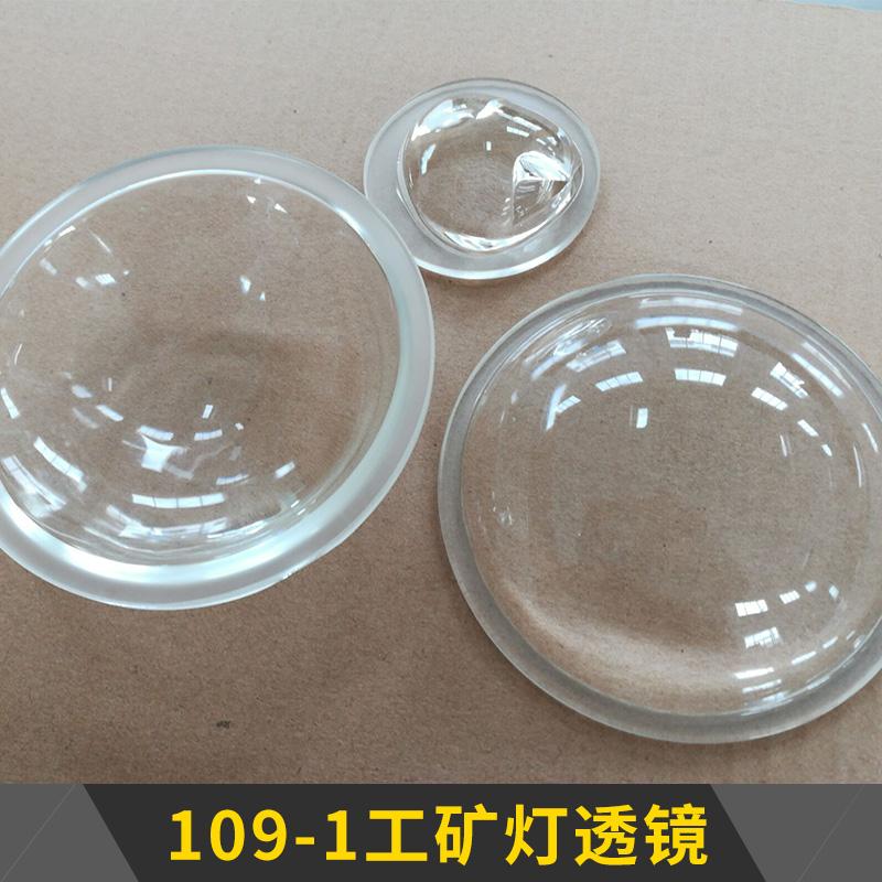 南通诚奉光电科技109-1工矿灯透镜高透明高硼硅投光灯泛光灯透镜批发