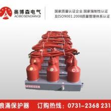 奥博森三相组合式过电压保护器BSTG-L-3避雷器批发