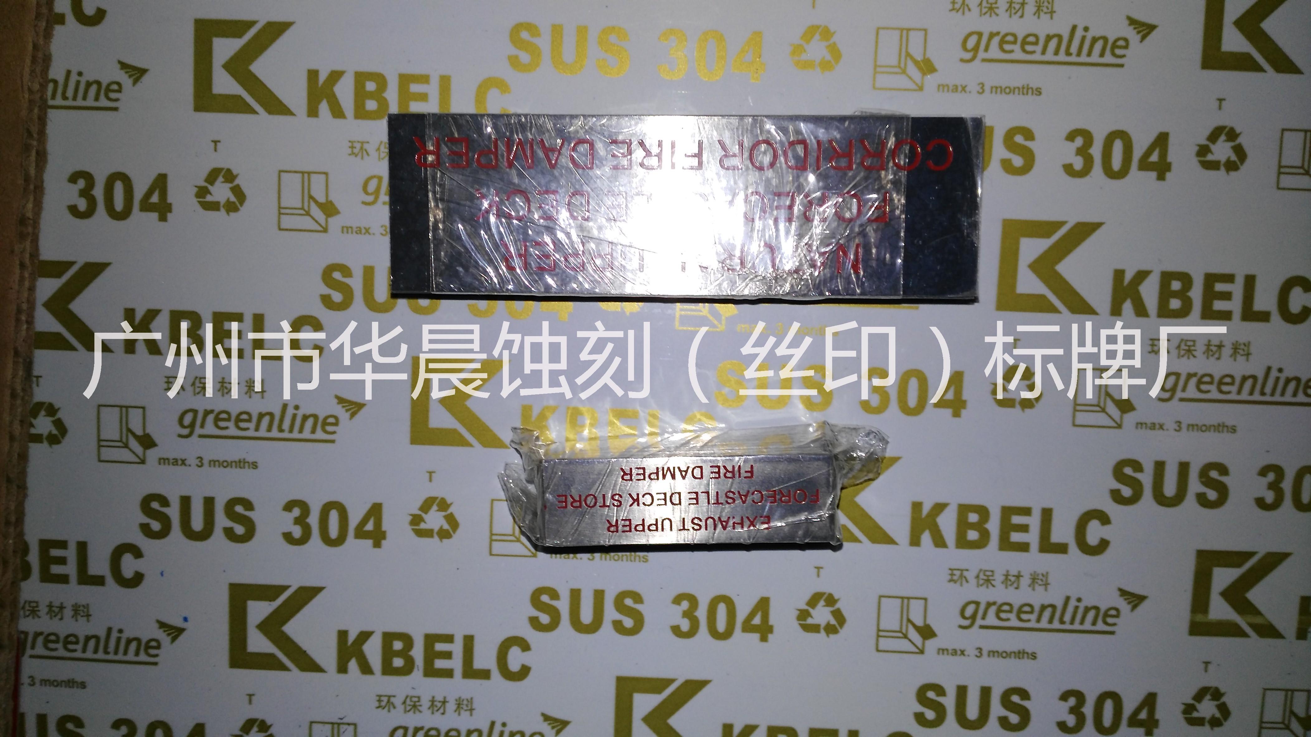 广州金属标牌订做\白云区金属标牌订做报价\珠海金属标牌报价 广州金属标牌定做