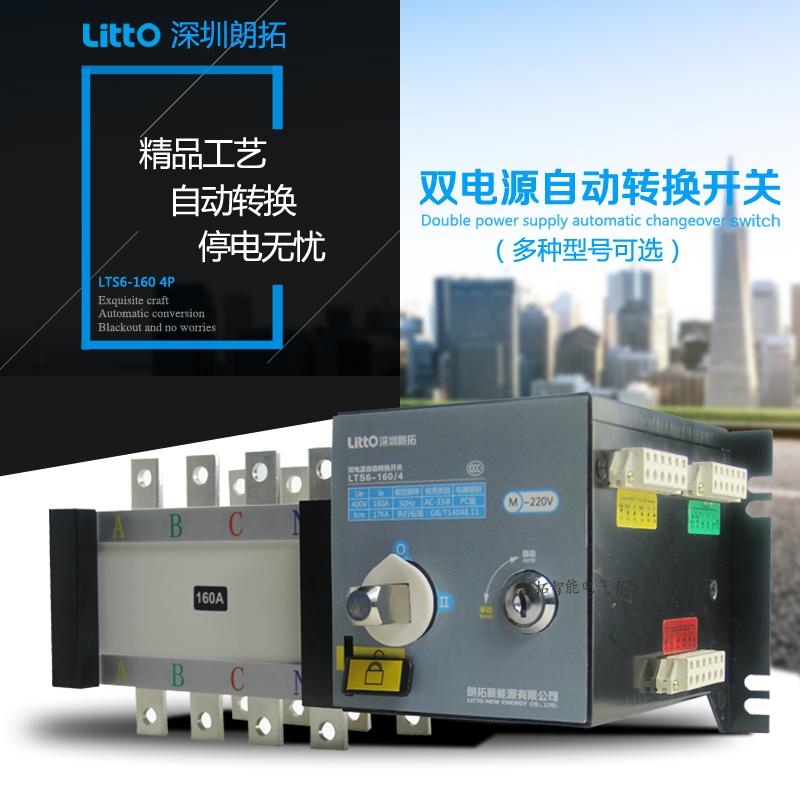 双电源LQ3-63/2P 双电源转换开关 经济迷你型自动切换开关 智能控制双电源 双电源 双电源转换开关