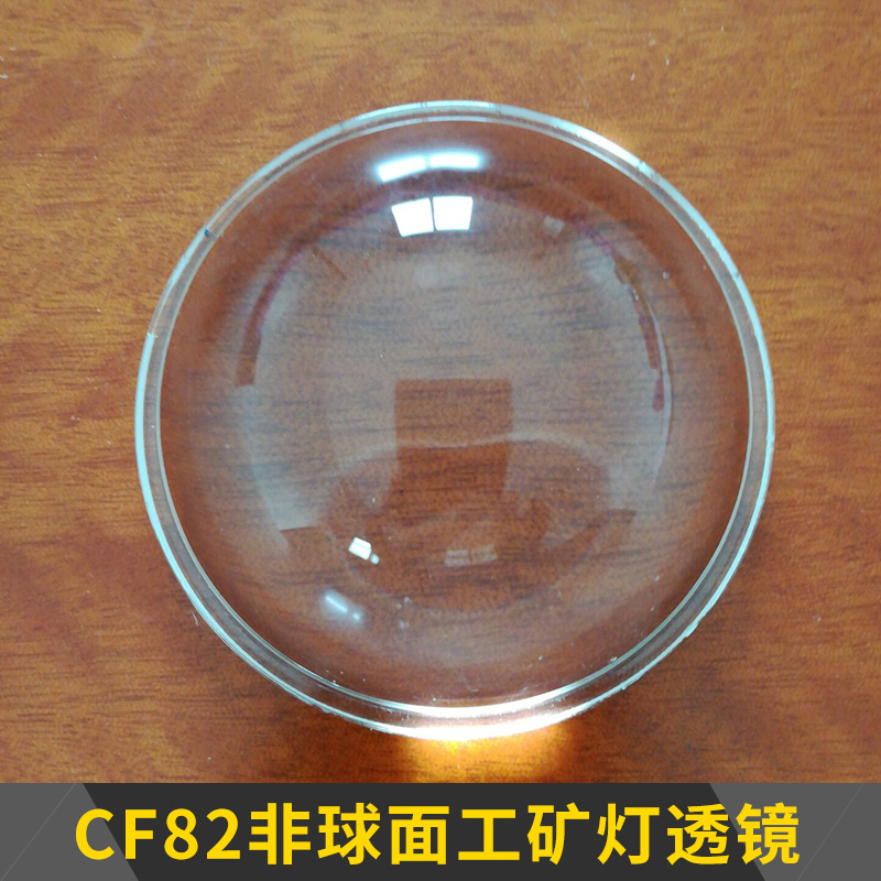 CF82非球面工矿灯透镜 高透光率高硼硅玻璃二次光学配光透镜