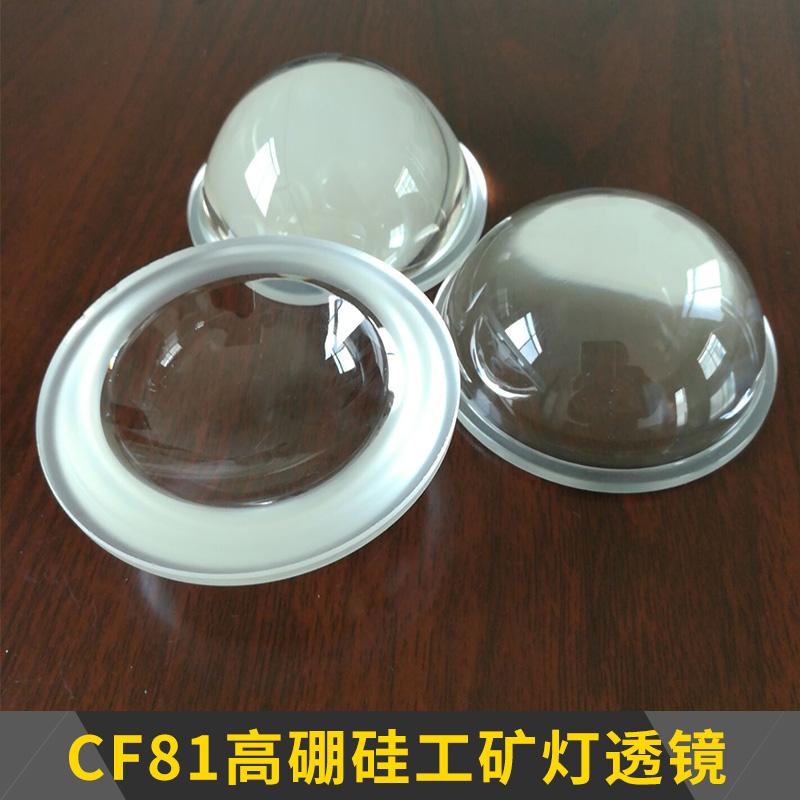 CF81高硼硅工矿灯透镜 工业照明灯具高透明高硼硅玻璃光学透镜