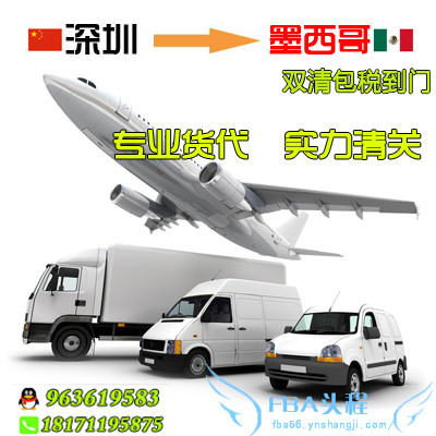 墨西哥亚马逊货代专业的墨西哥亚马逊货代双清包税到门空运海运就找思淇国际物流有限公司