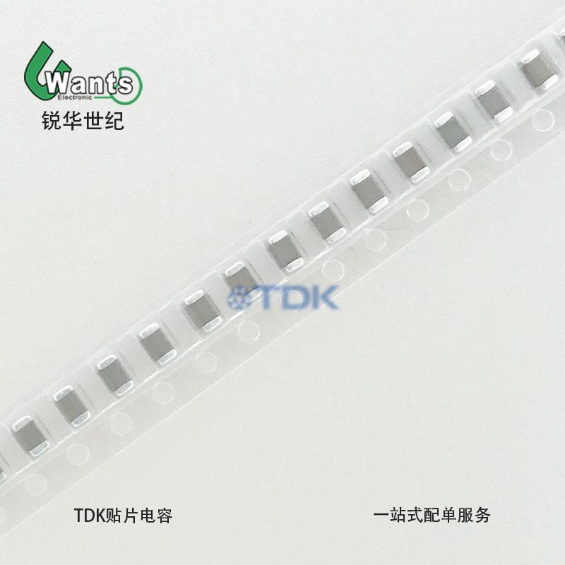 广州TDK贴片电容 广州电容电感电阻批发商 陶瓷 层叠 电容器