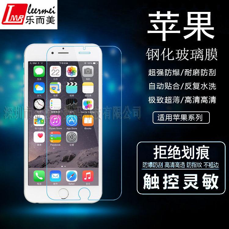苹果7钢化玻璃膜现货批发 iPhone6plus非全屏手机保护膜 现货批发 零售 支持一件代发