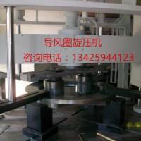 珠海空调导风圈旋压机 旋压机厂家 空调批发 空调价格 导风圈批发