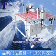 H1350调速款晶钢门贴膜机图片