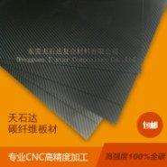 高强度耐高温碳纤维板材3K 哑光图片