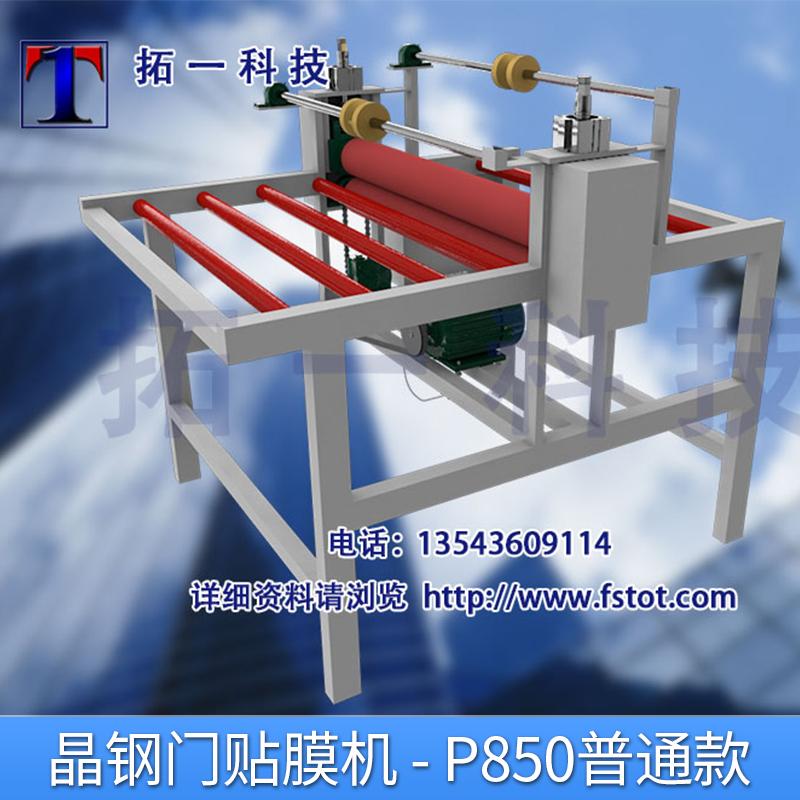 TPL-P850普通款晶钢门贴膜机门板硅胶辊内加热覆膜机厂家直销