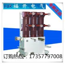 ZN85-40.5户内高压断路器 户内真空断路器