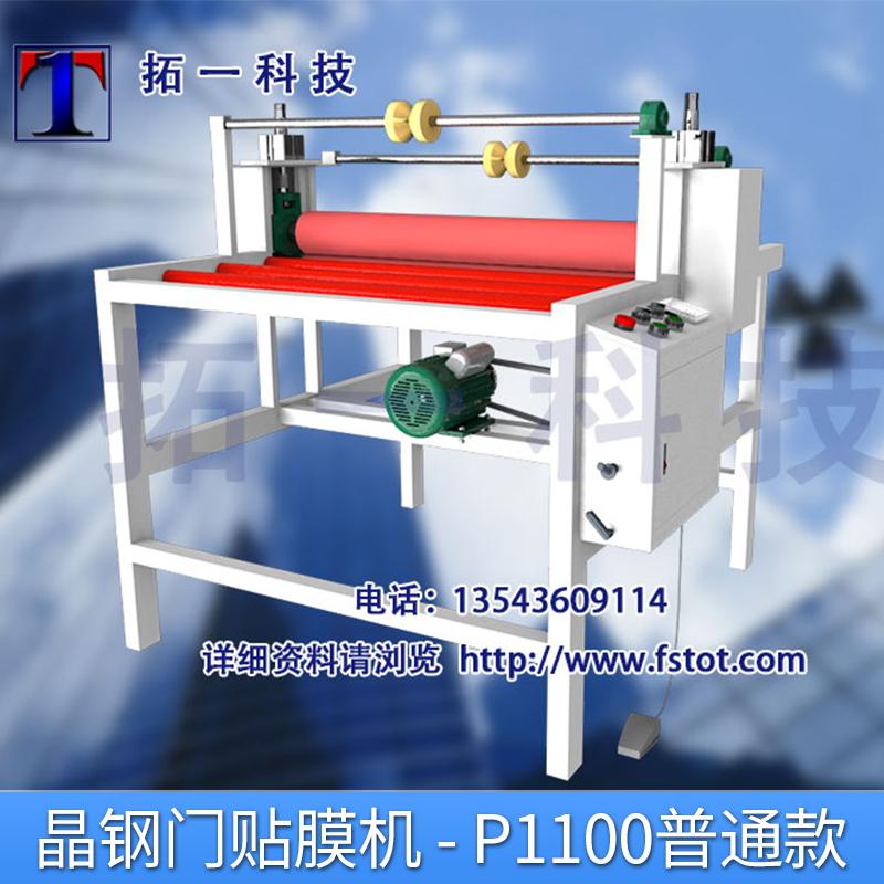 TPL-P1100普通晶钢门贴膜机胶辊内加热门板覆膜机厂家直销 佛山晶钢门贴膜机