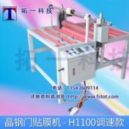H1100调速款晶钢门贴膜机图片