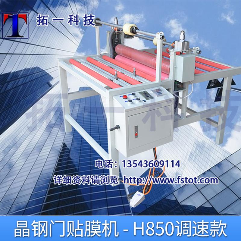 TPL-H850调速款晶钢门贴膜机豪华机型高性能门板自动覆膜机