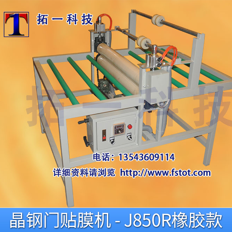 TPL-J850R橡胶晶钢门贴膜机玻璃金属板材冷裱覆膜机厂家直销