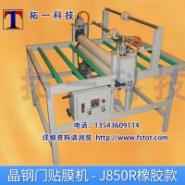 J850R橡胶晶钢门贴膜机图片