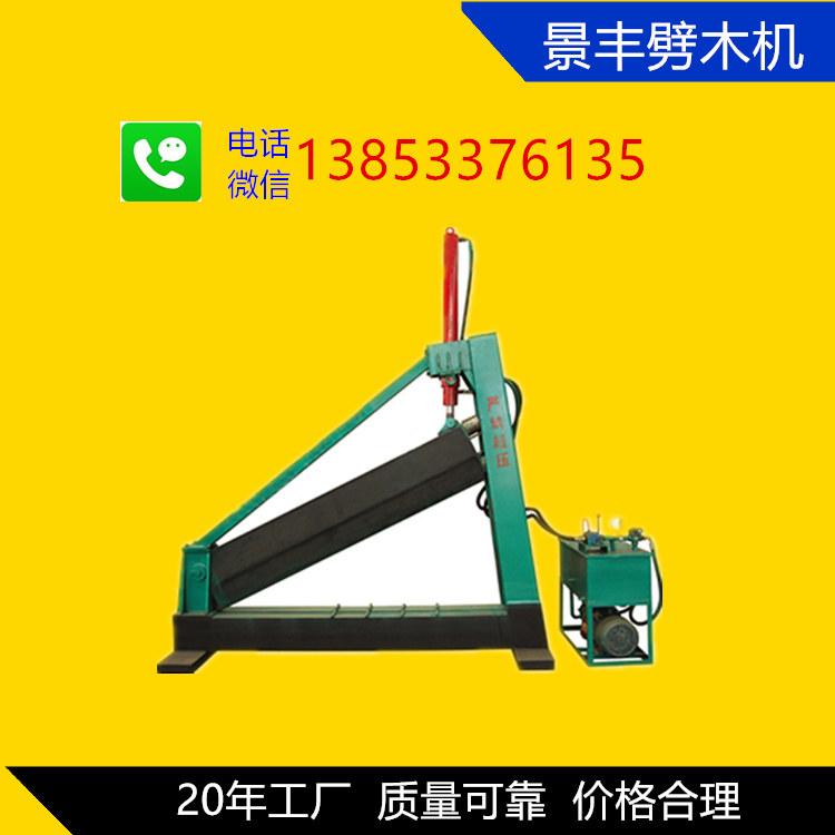电动劈木机景丰机械专业生产20年