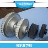 沧州忆卓机电机械传动件同步皮带轮带齿高速同步电动机皮带轮批发