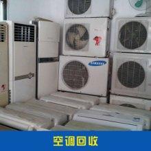 空调回收水过滤材料循环冷却器换热器二手空调回收价格实惠空调回收厂家直销