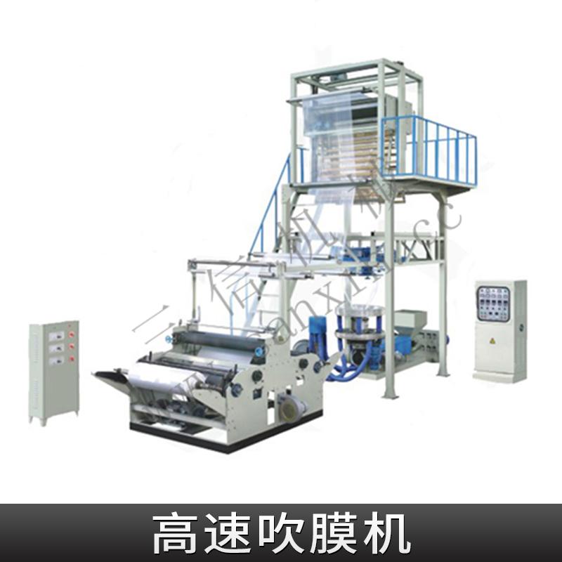 塑料制袋设备高速吹膜机/二层共挤吹膜机PP、PE塑料袋吹膜机