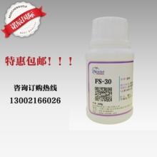 FS-30杜邦氟表面活性剂