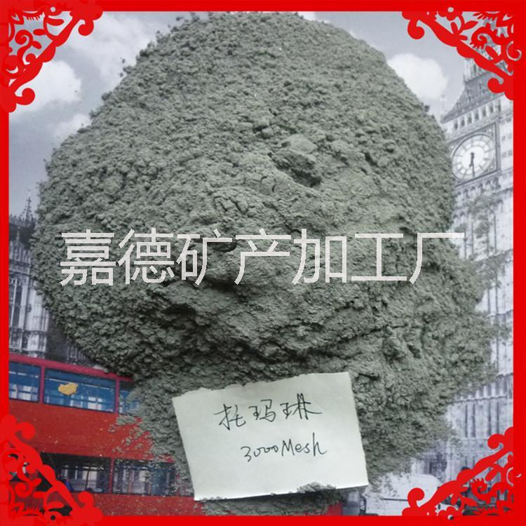 供应电气石粉 3000目纳米电气石粉 托玛琳粉末 超细电气石粉 晶体电气石
