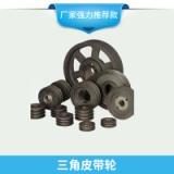 沧州机械传动件三角皮带轮带齿楔型高速防油皮带轮厂家直销