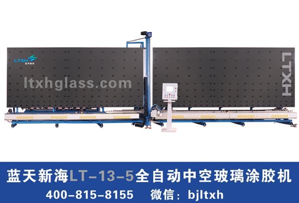 蓝天新海LT-13-5中空玻璃涂胶机 丨中空玻璃设备 中空玻璃打胶机 全自动中空玻璃涂胶机