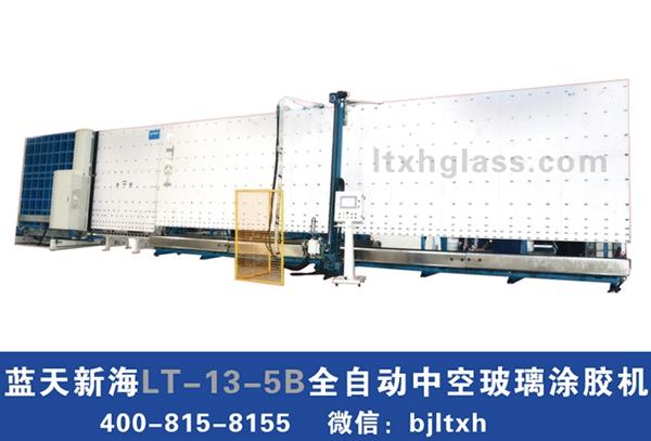 蓝天新海LT-13-5B全自动玻璃涂胶机 丨中空玻璃设备