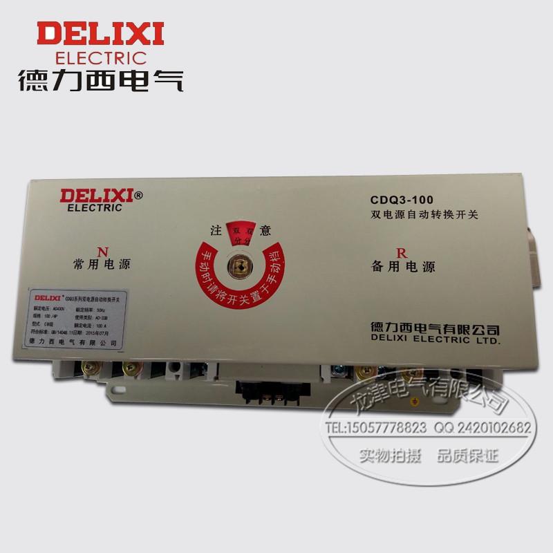 德力西CDQ3-100双电源  浙江德力西双电源自动切换开关批发