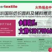 2017深圳纺织面料展